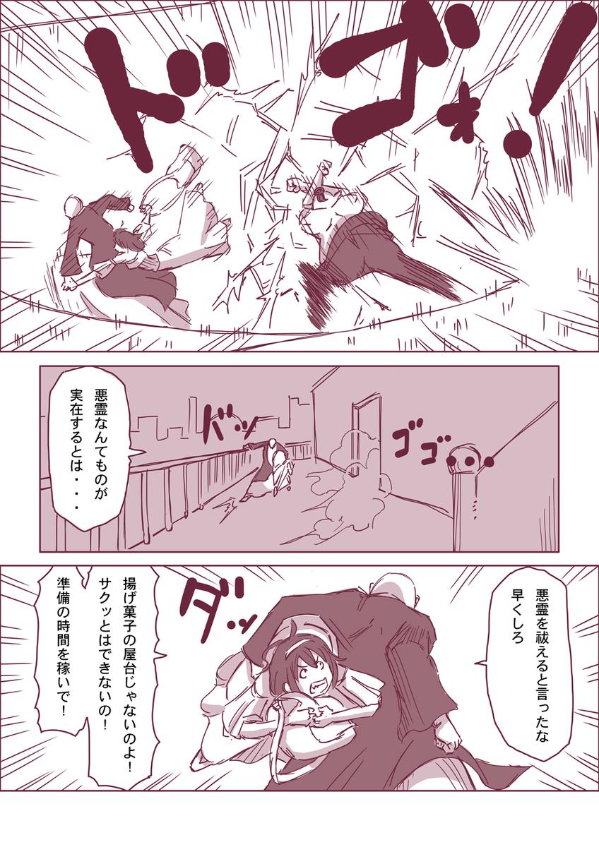 然る放浪者の夜話 #5 猜疑心(4-3)