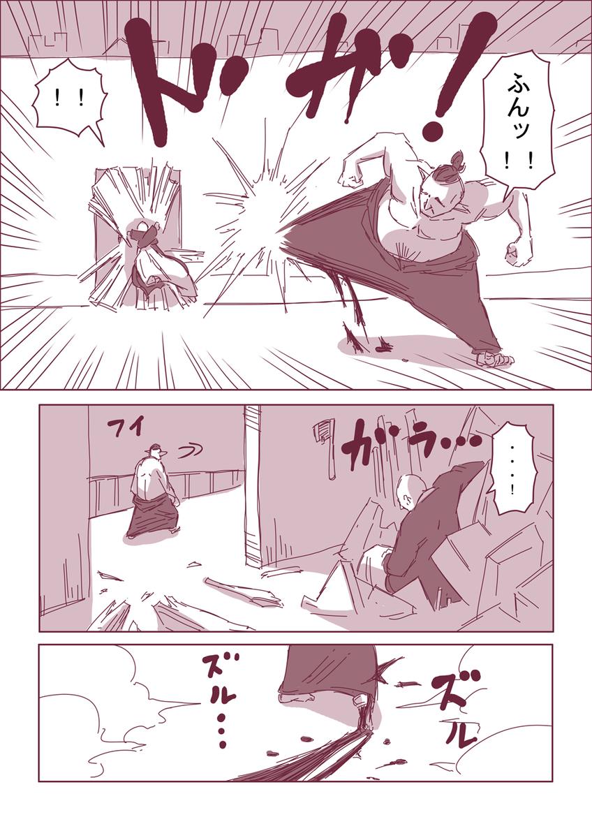 然る放浪者の夜話 #5 猜疑心(5-2)