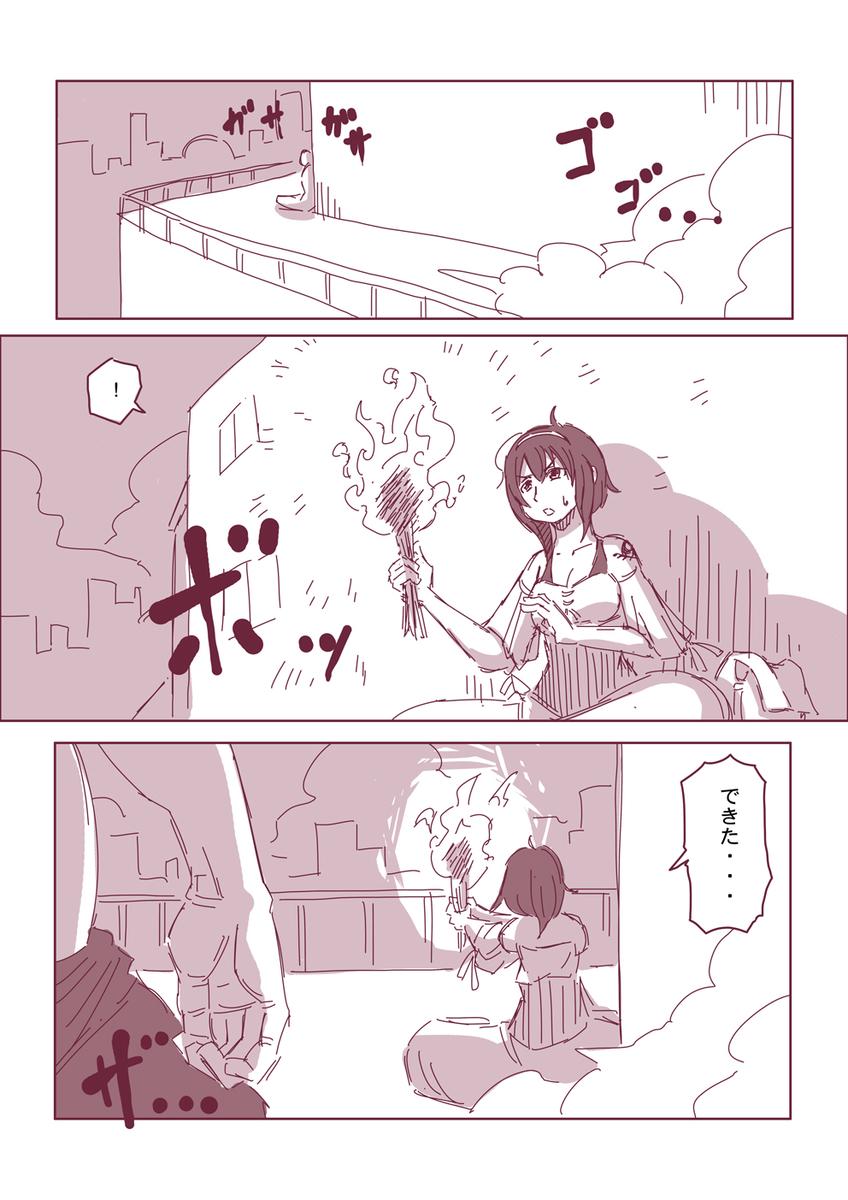 然る放浪者の夜話 #5 猜疑心(5-3)