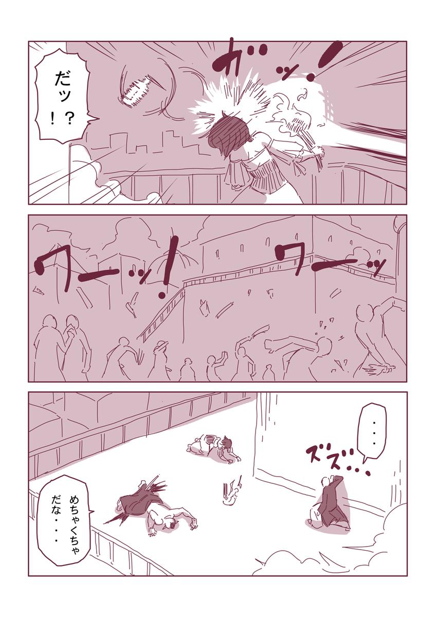 然る放浪者の夜話 #5 猜疑心(5-5)