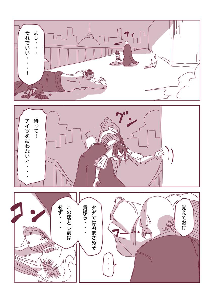 然る放浪者の夜話 #5 猜疑心(5-7)