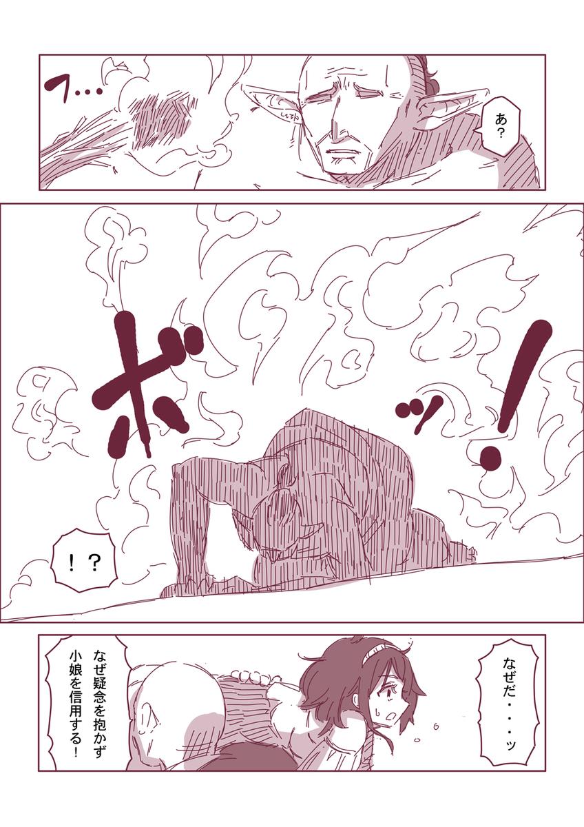 然る放浪者の夜話 #5 猜疑心(5-8)