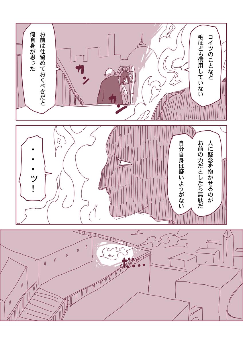 然る放浪者の夜話 #5 猜疑心(5-9)