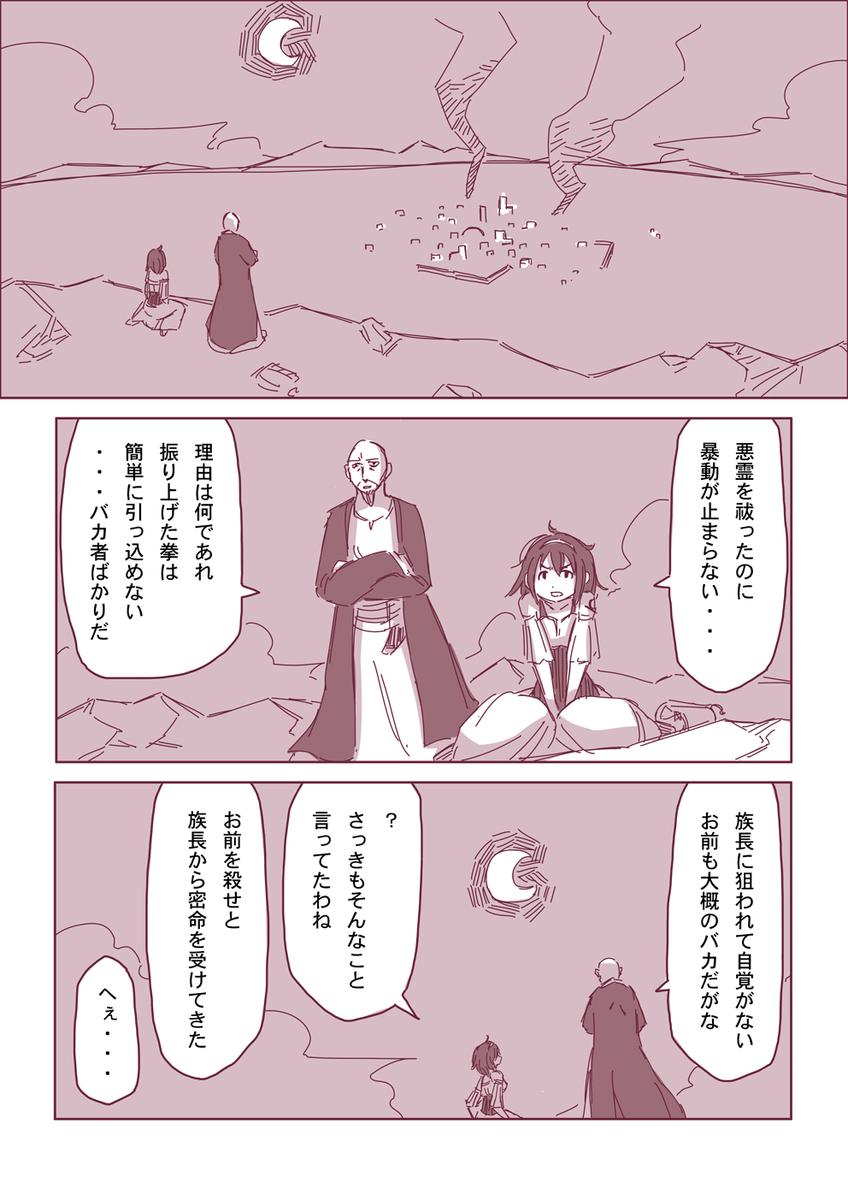然る放浪者の夜話 #5 猜疑心(6-1)