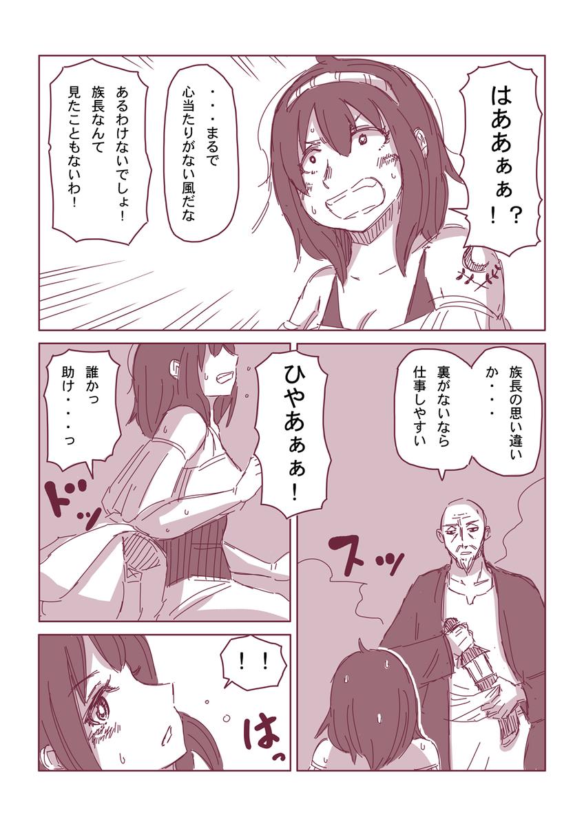 然る放浪者の夜話 #5 猜疑心(6-2)