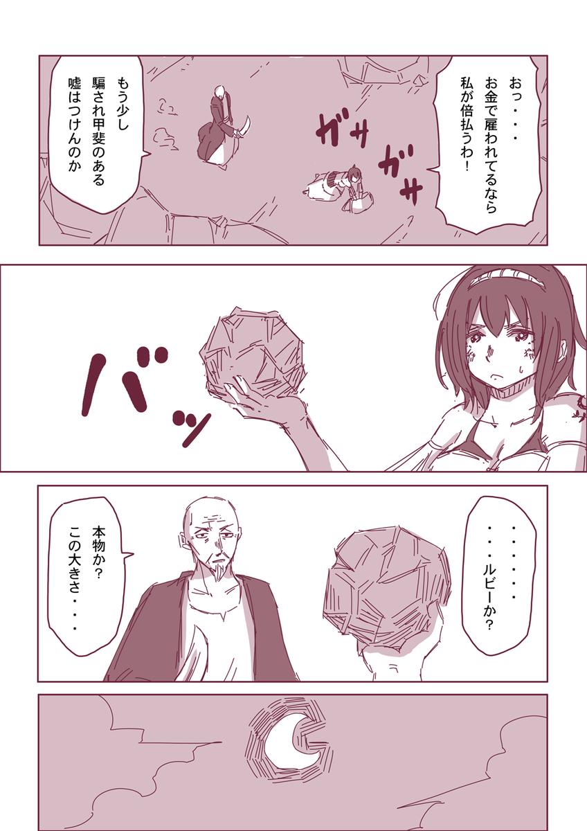 然る放浪者の夜話 #5 猜疑心(6-3)
