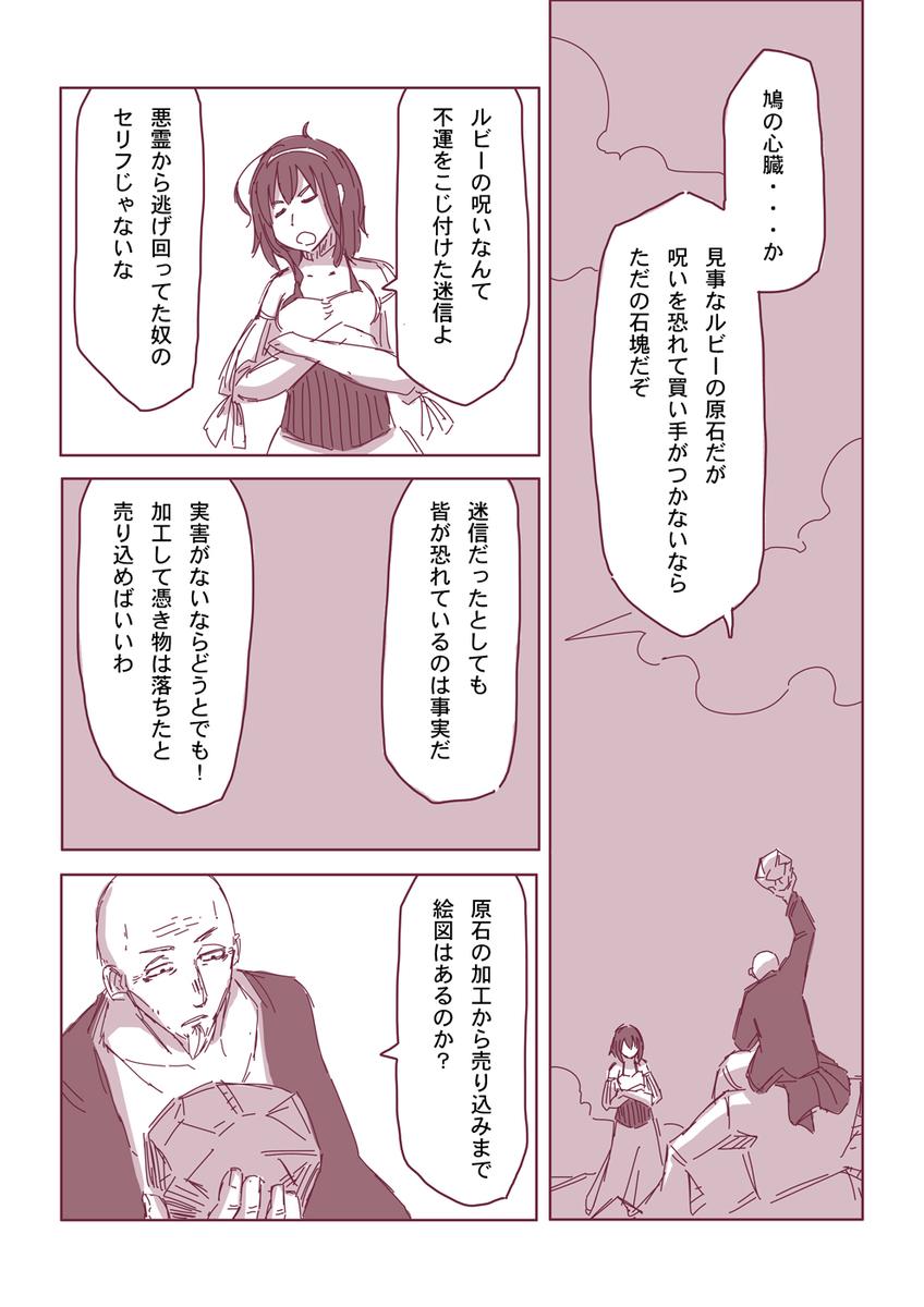 然る放浪者の夜話 #5 猜疑心(6-4)