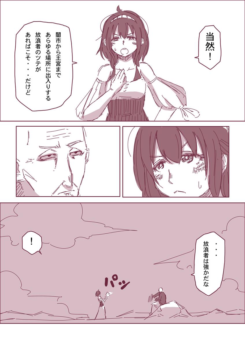 然る放浪者の夜話 #5 猜疑心(6-5)