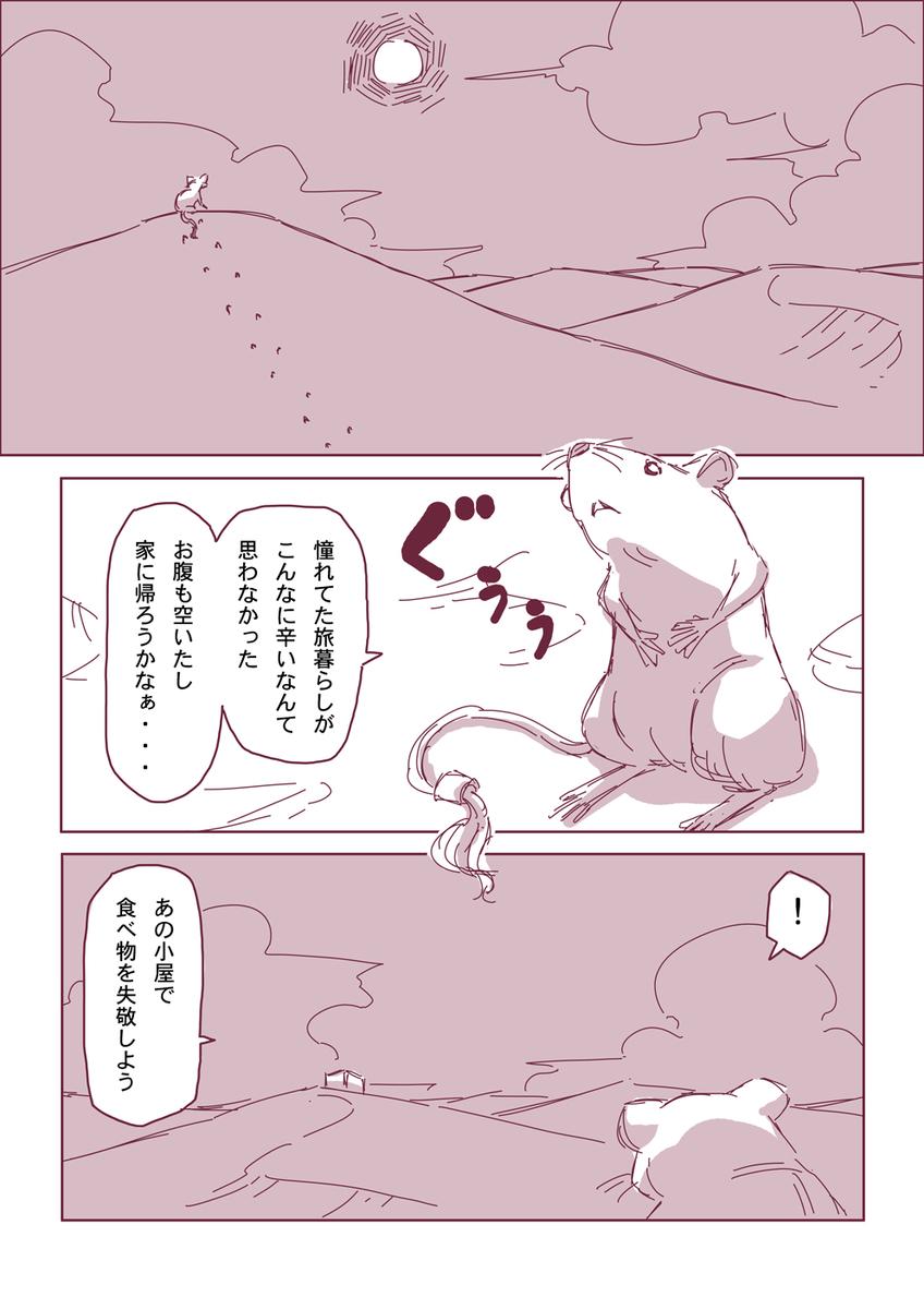 然る放浪者の夜話 #6 疫病(1-1)