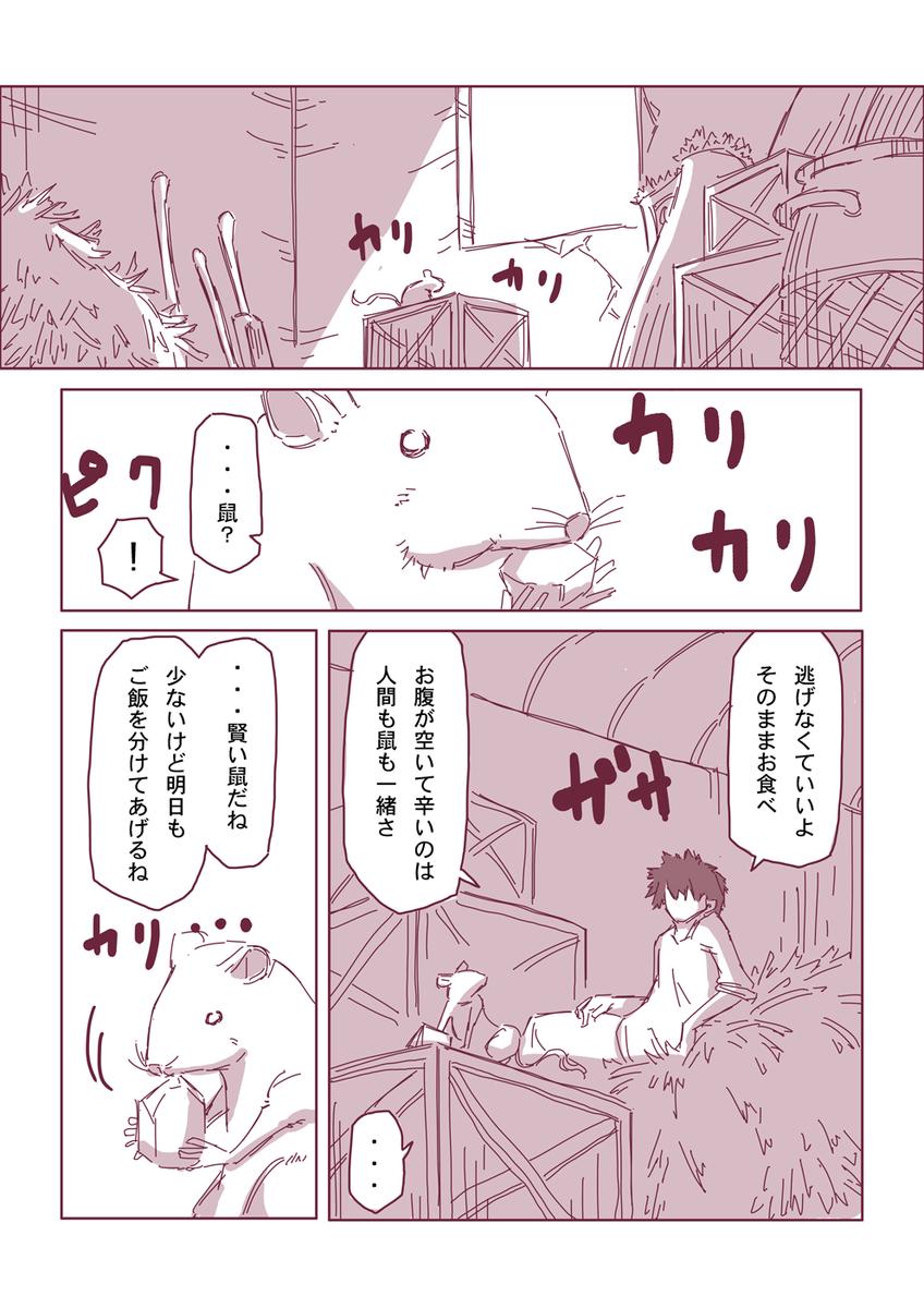 然る放浪者の夜話 #6 疫病(1-2)