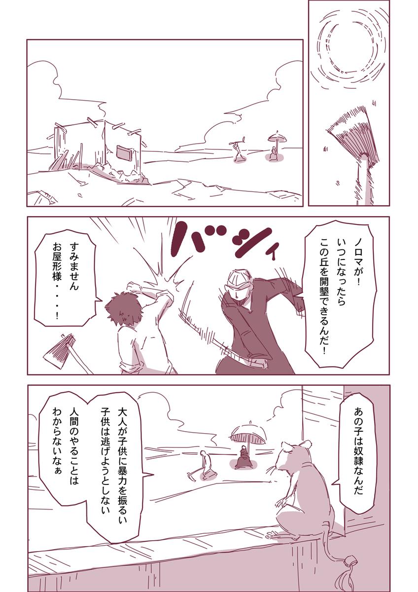 然る放浪者の夜話 #6 疫病(1-3)