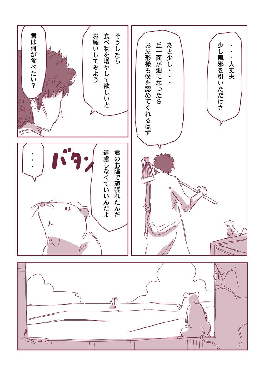 然る放浪者の夜話 #6 疫病(1-5)