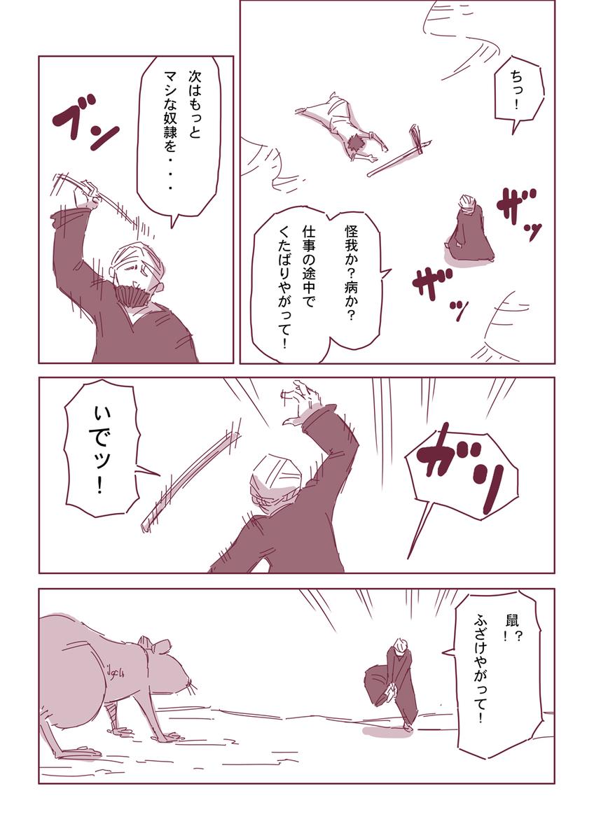 然る放浪者の夜話 #6 疫病(1-7)