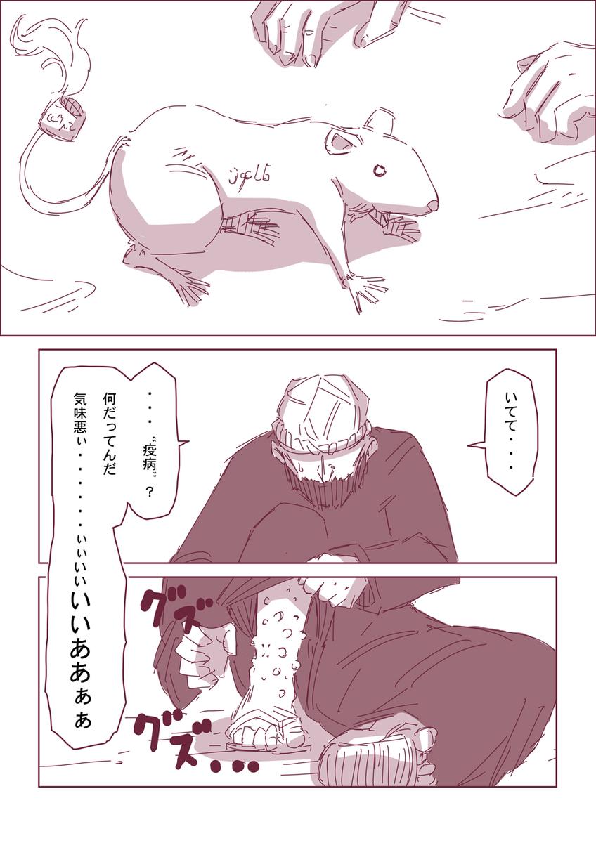 然る放浪者の夜話 #6 疫病(1-8)