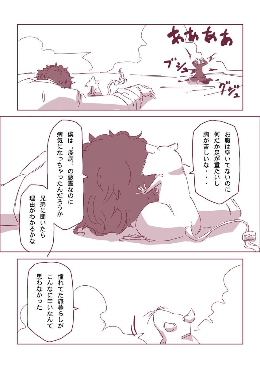 然る放浪者の夜話 #6 疫病(1-9)