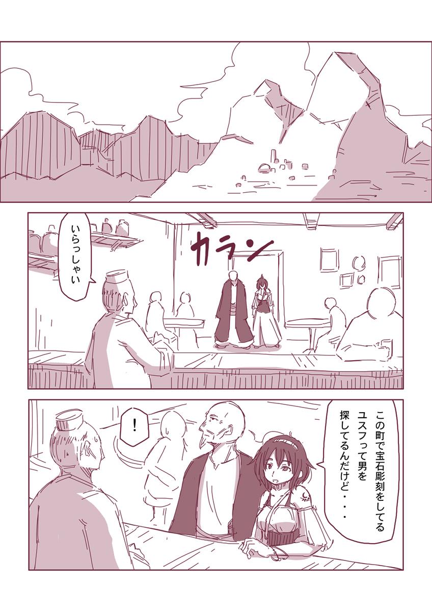 然る放浪者の夜話 #7 天災(1-1)