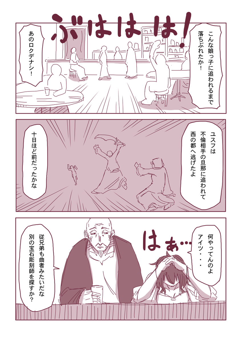 然る放浪者の夜話 #7 天災(1-2)