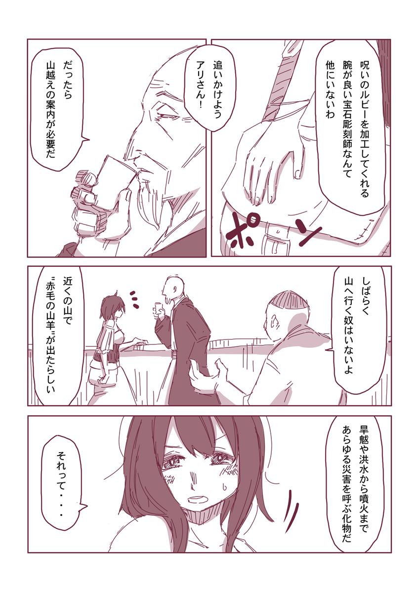 然る放浪者の夜話 #7 天災(1-3)