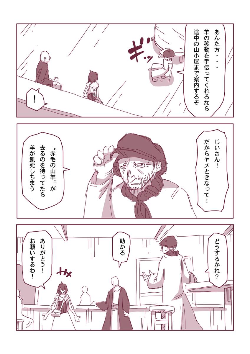 然る放浪者の夜話 #7 天災(1-4)