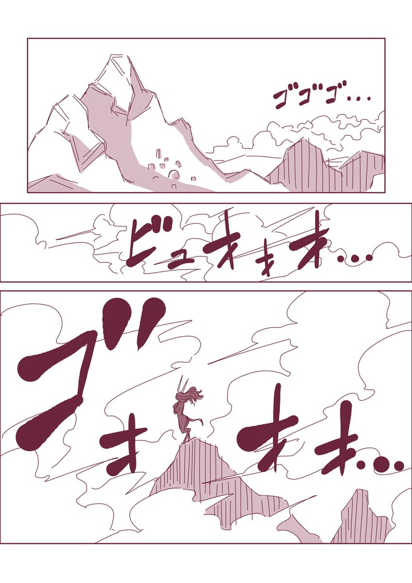 然る放浪者の夜話 #7 天災(1-5)