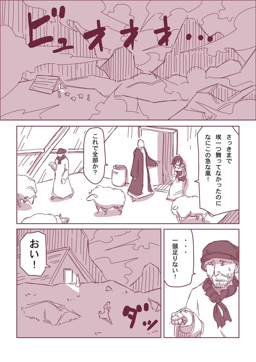 然る放浪者の夜話 #7 天災(2-1)