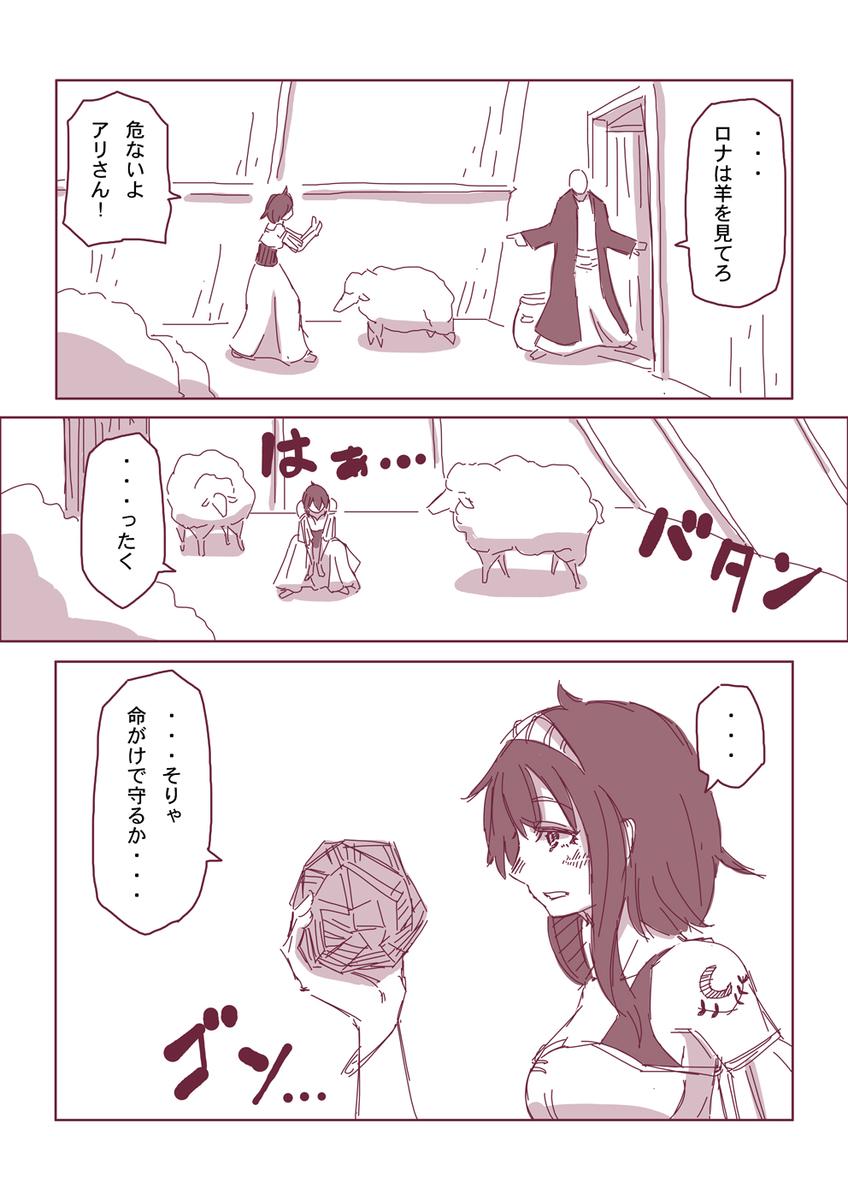 然る放浪者の夜話 #7 天災(2-2)