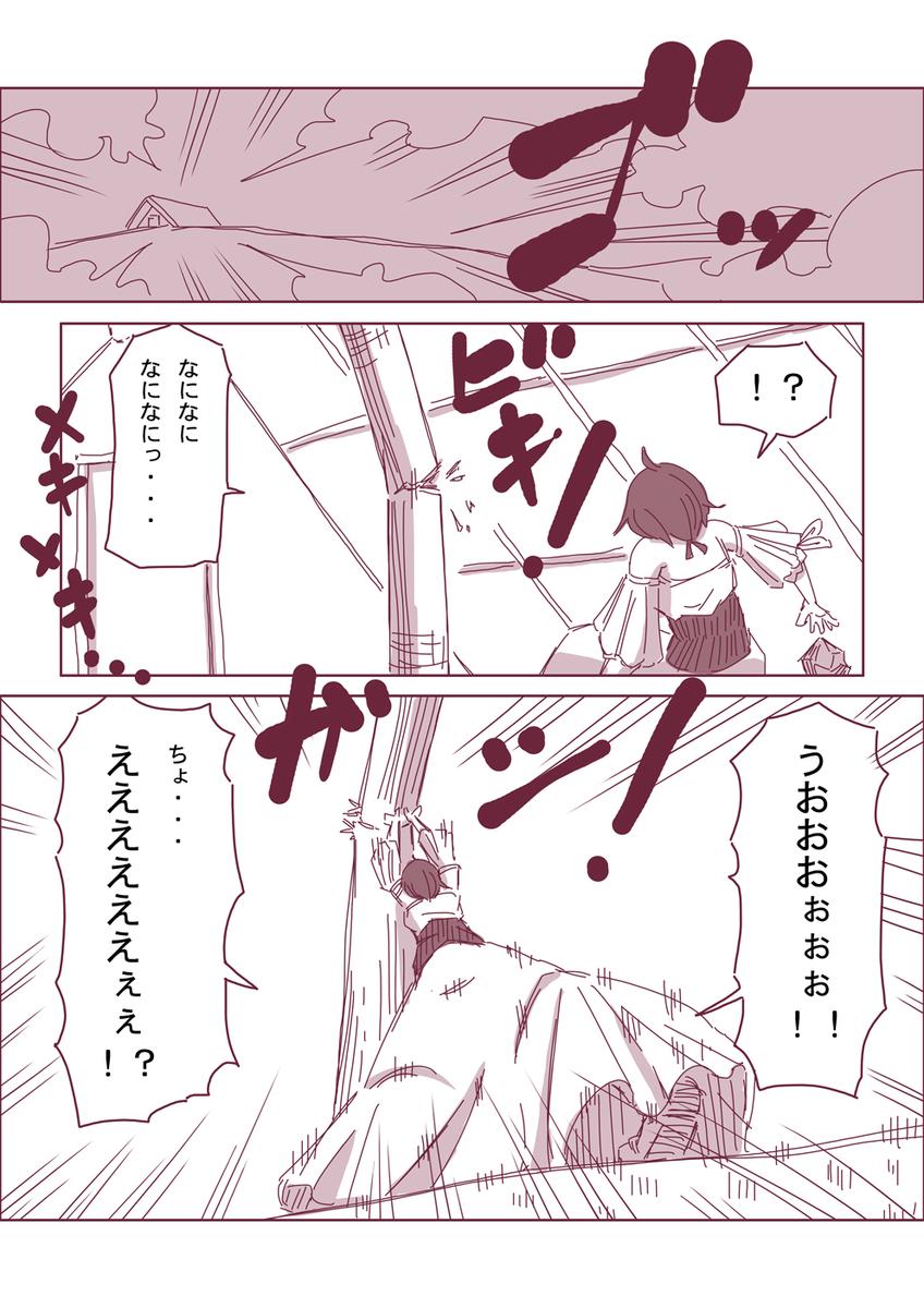 然る放浪者の夜話 #7 天災(2-3)