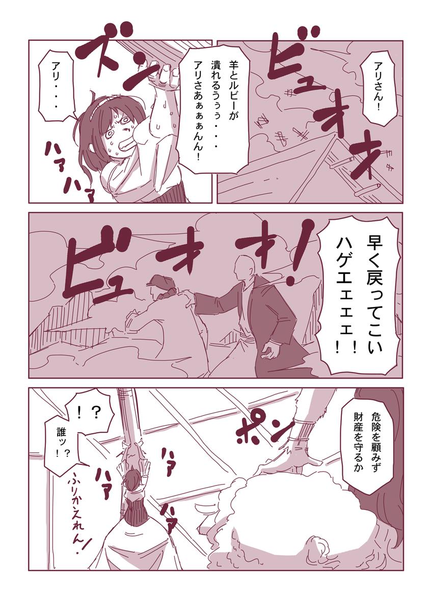 然る放浪者の夜話 #7 天災(2-4)