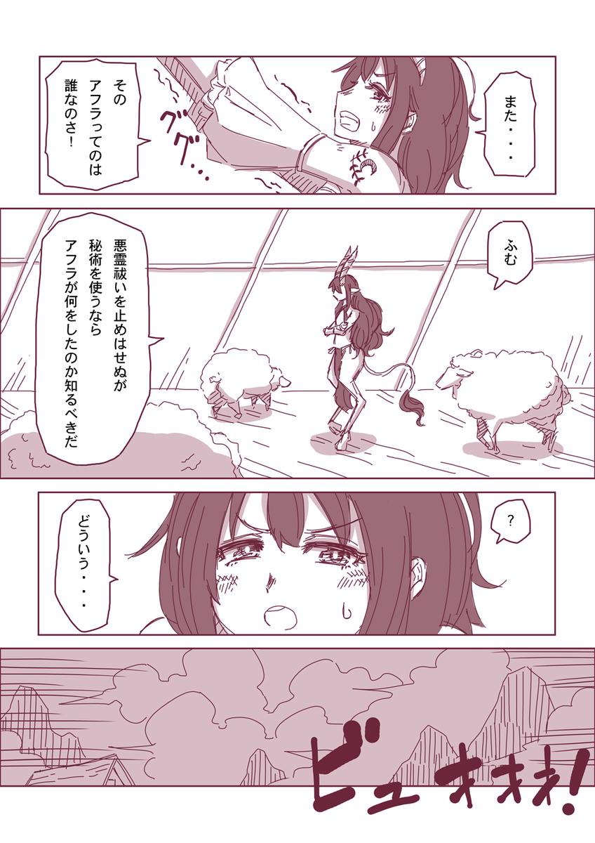 然る放浪者の夜話 #7 天災(3-1)