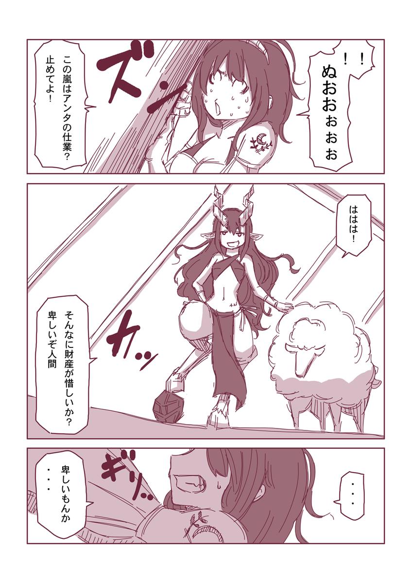 然る放浪者の夜話 #7 天災(3-2)