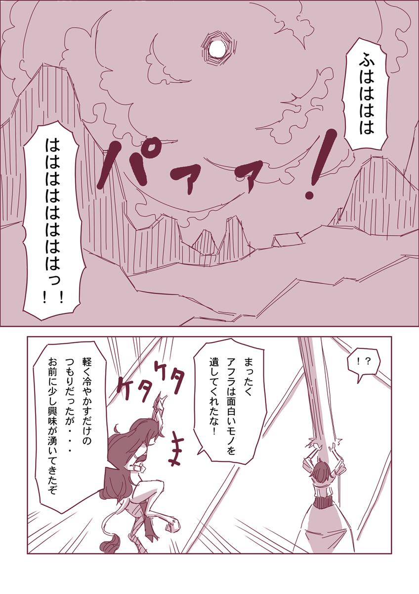 然る放浪者の夜話 #7 天災(3-4)
