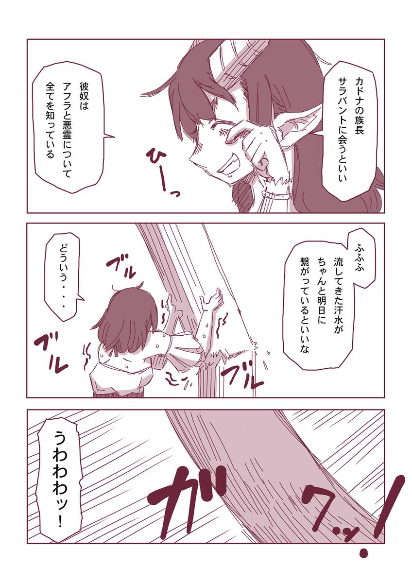 然る放浪者の夜話 #7 天災(3-5)