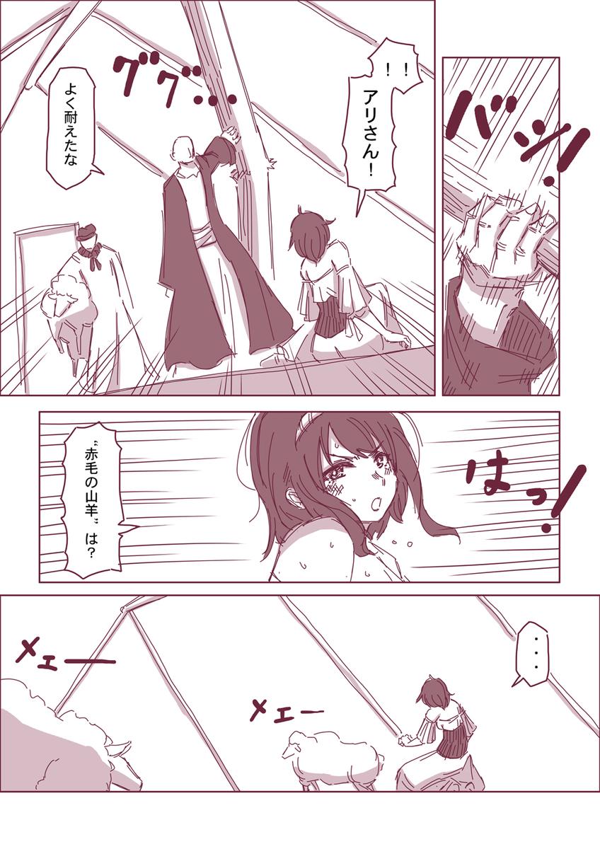 然る放浪者の夜話 #7 天災(3-6)