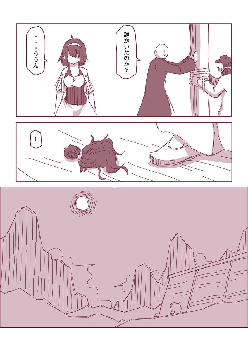 然る放浪者の夜話 #7 天災(3-7)