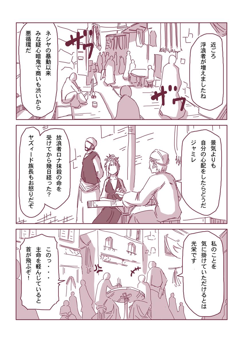 然る放浪者の夜話 #8 侮辱(1-1)