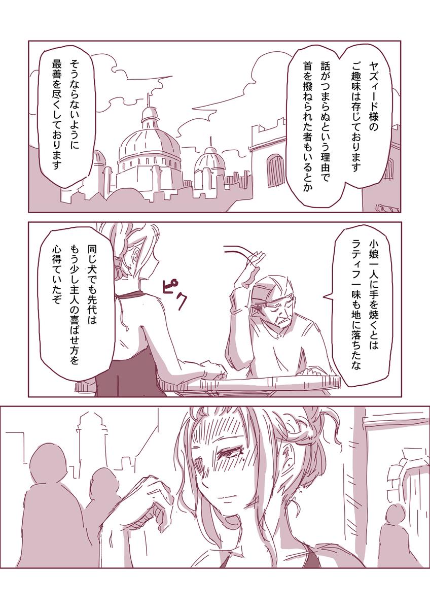 然る放浪者の夜話 #8 侮辱(1-2)
