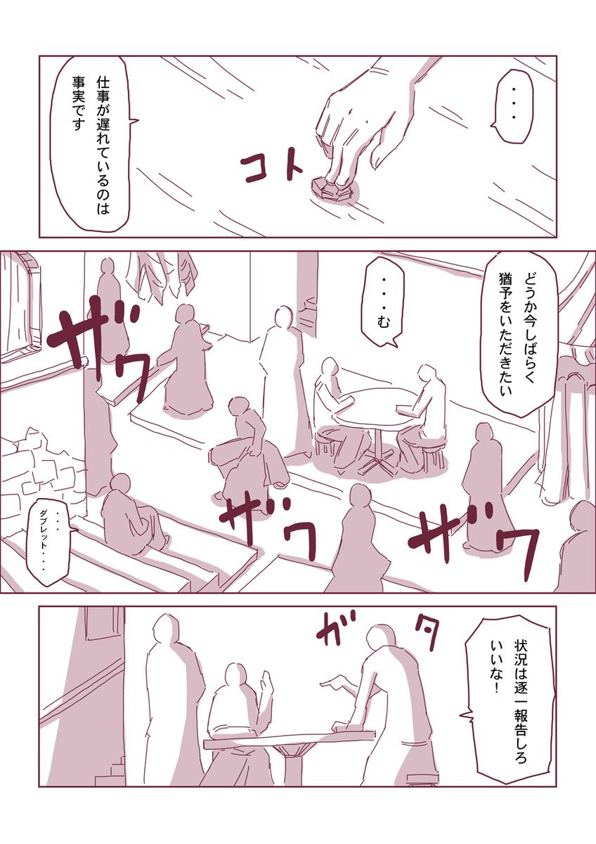 然る放浪者の夜話 #8 侮辱(1-3)