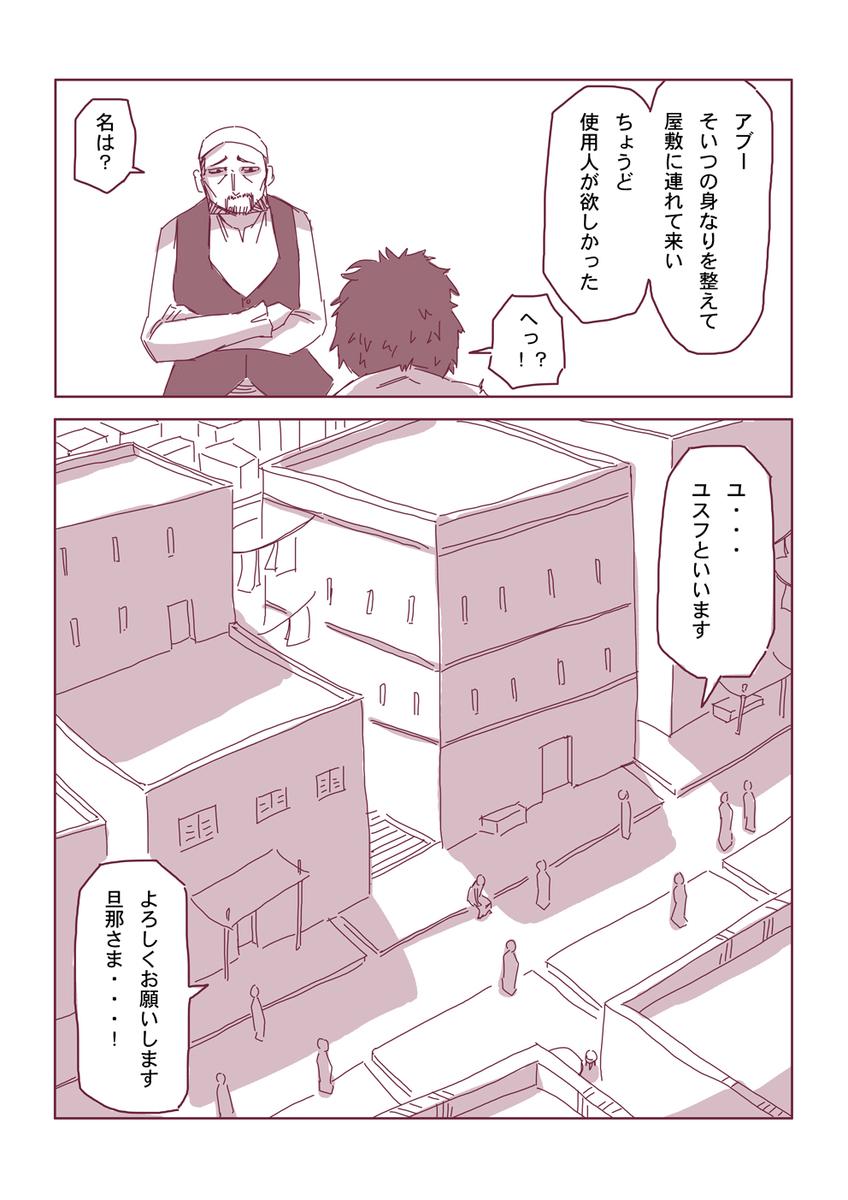 然る放浪者の夜話 #8 侮辱(1-7)