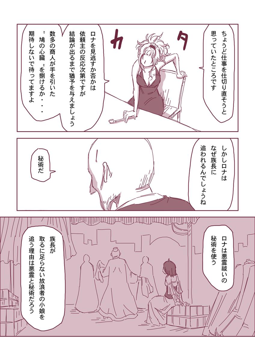 然る放浪者の夜話 #8 侮辱(2-3)