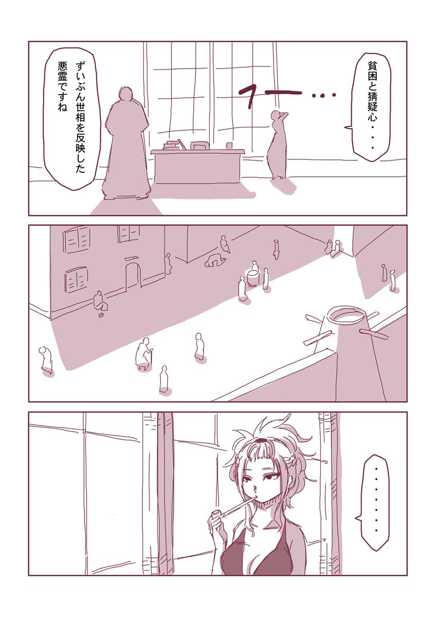 然る放浪者の夜話 #8 侮辱(2-5)