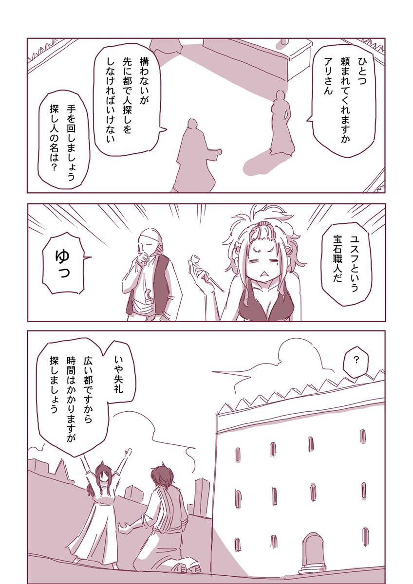 然る放浪者の夜話 #8 侮辱(2-6)
