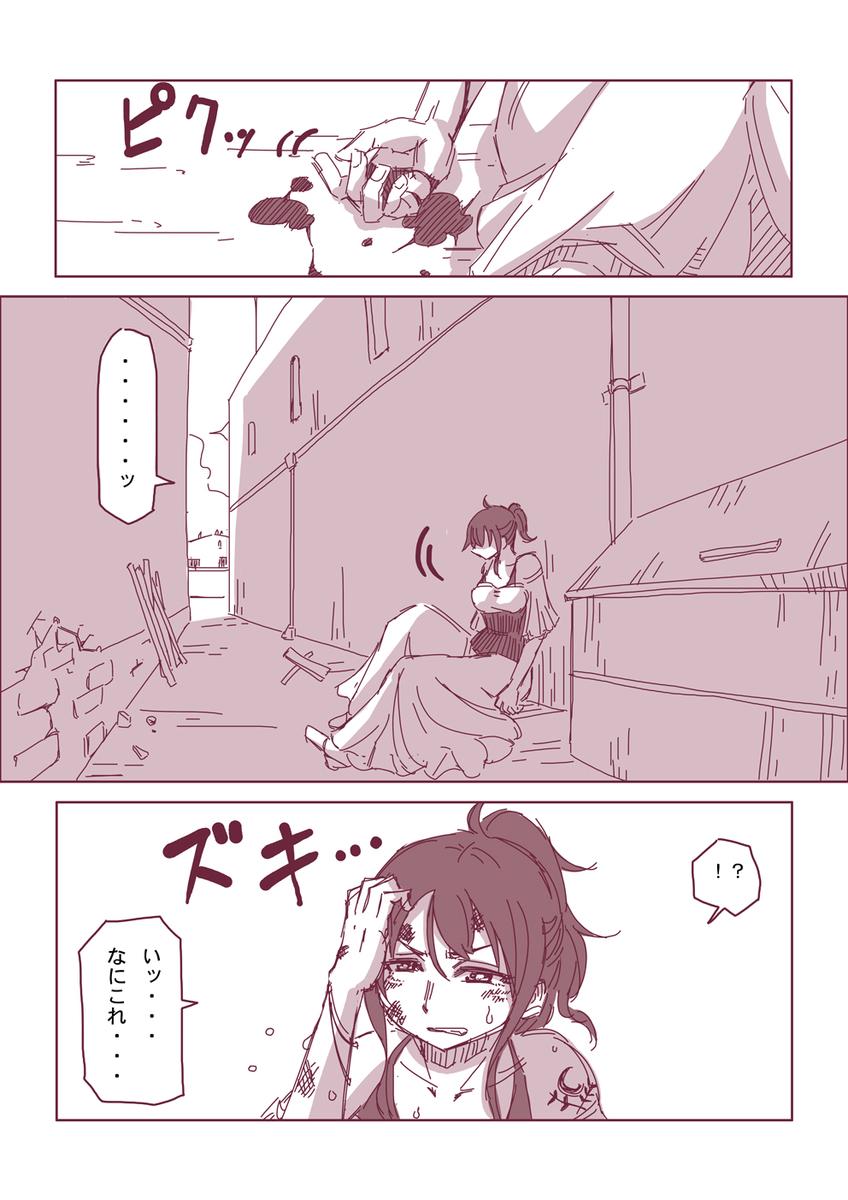 然る放浪者の夜話 #9 無知(1-1)