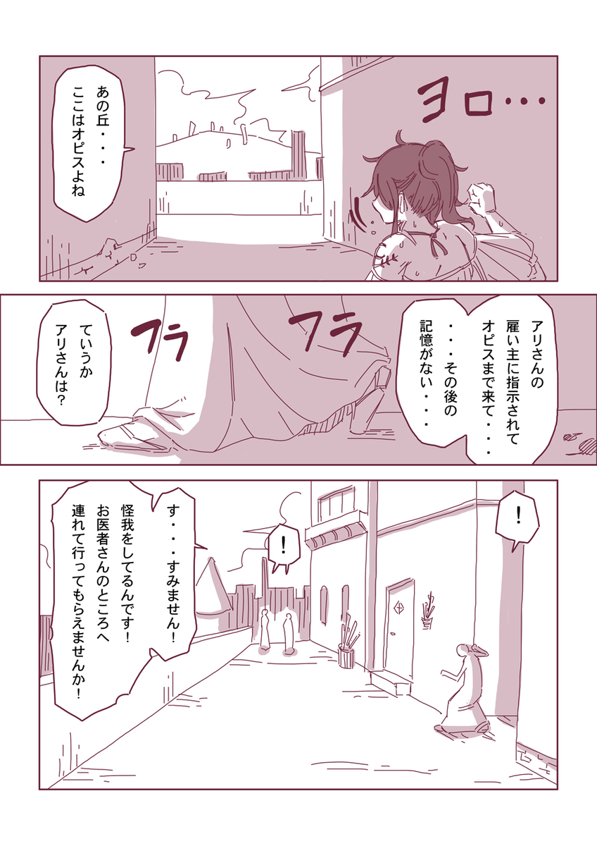 然る放浪者の夜話 #9 無知(1-2)