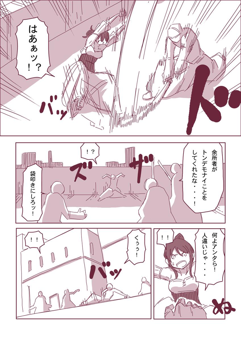 然る放浪者の夜話 #9 無知(1-4)