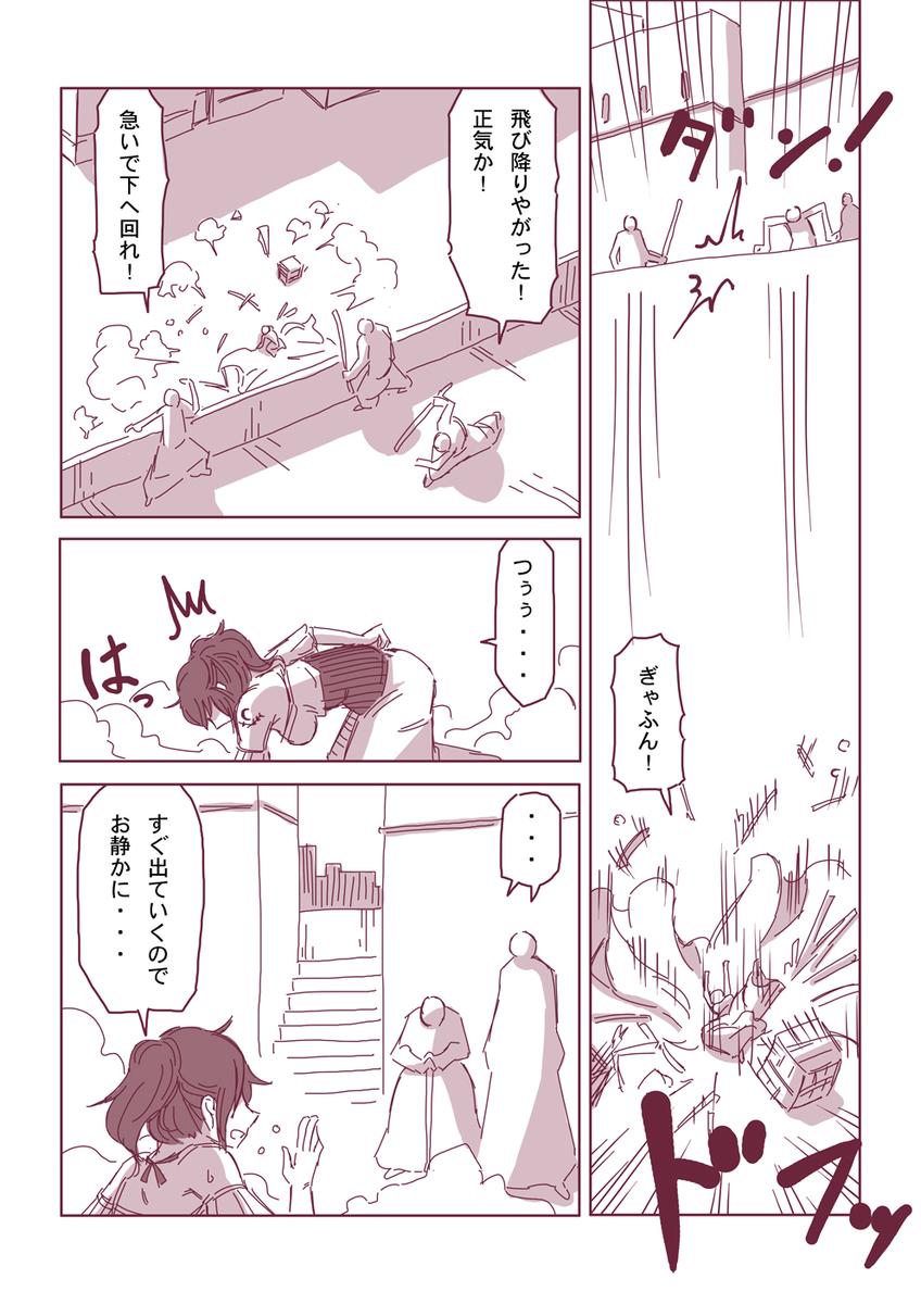 然る放浪者の夜話 #9 無知(1-5)