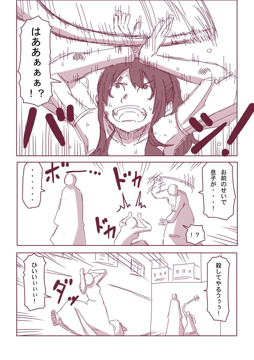 然る放浪者の夜話 #9 無知(1-6)