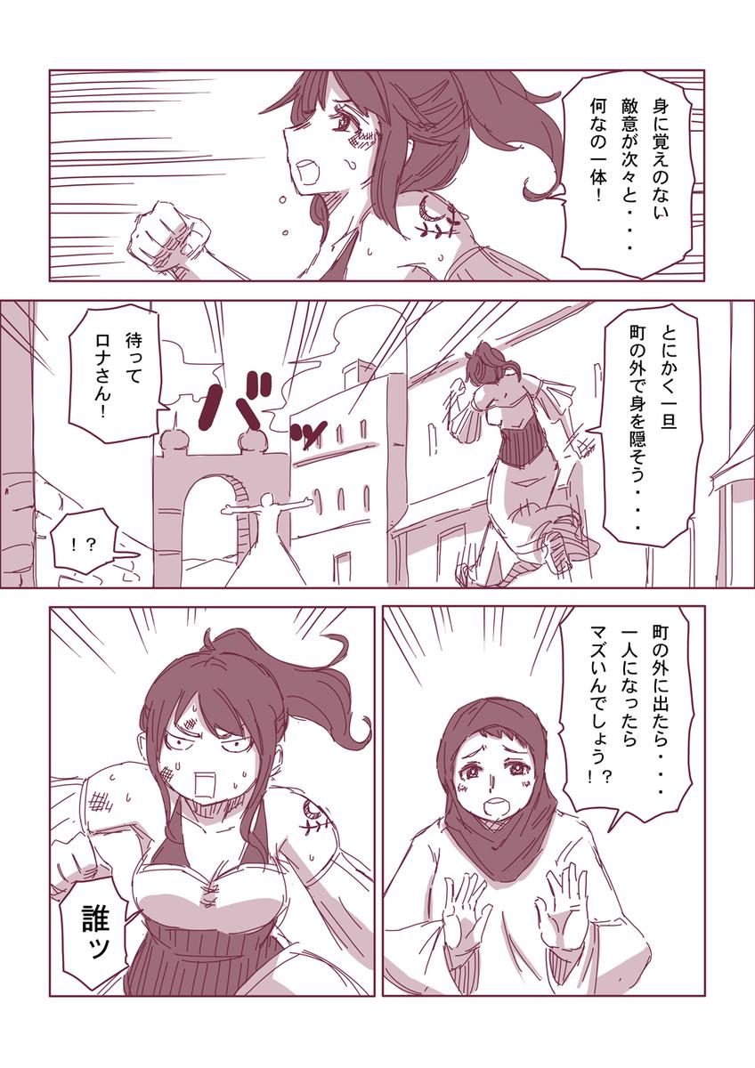 然る放浪者の夜話 #9 無知(1-7)