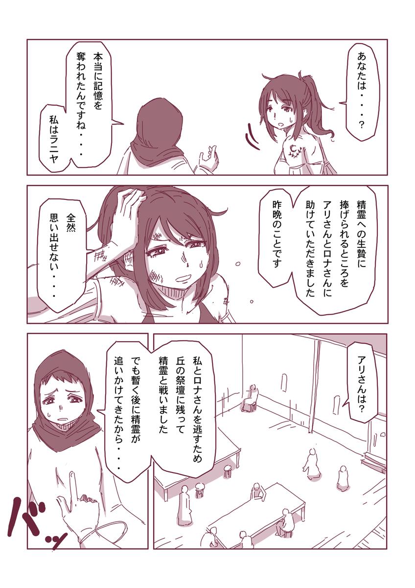 然る放浪者の夜話 #9 無知(2-2)