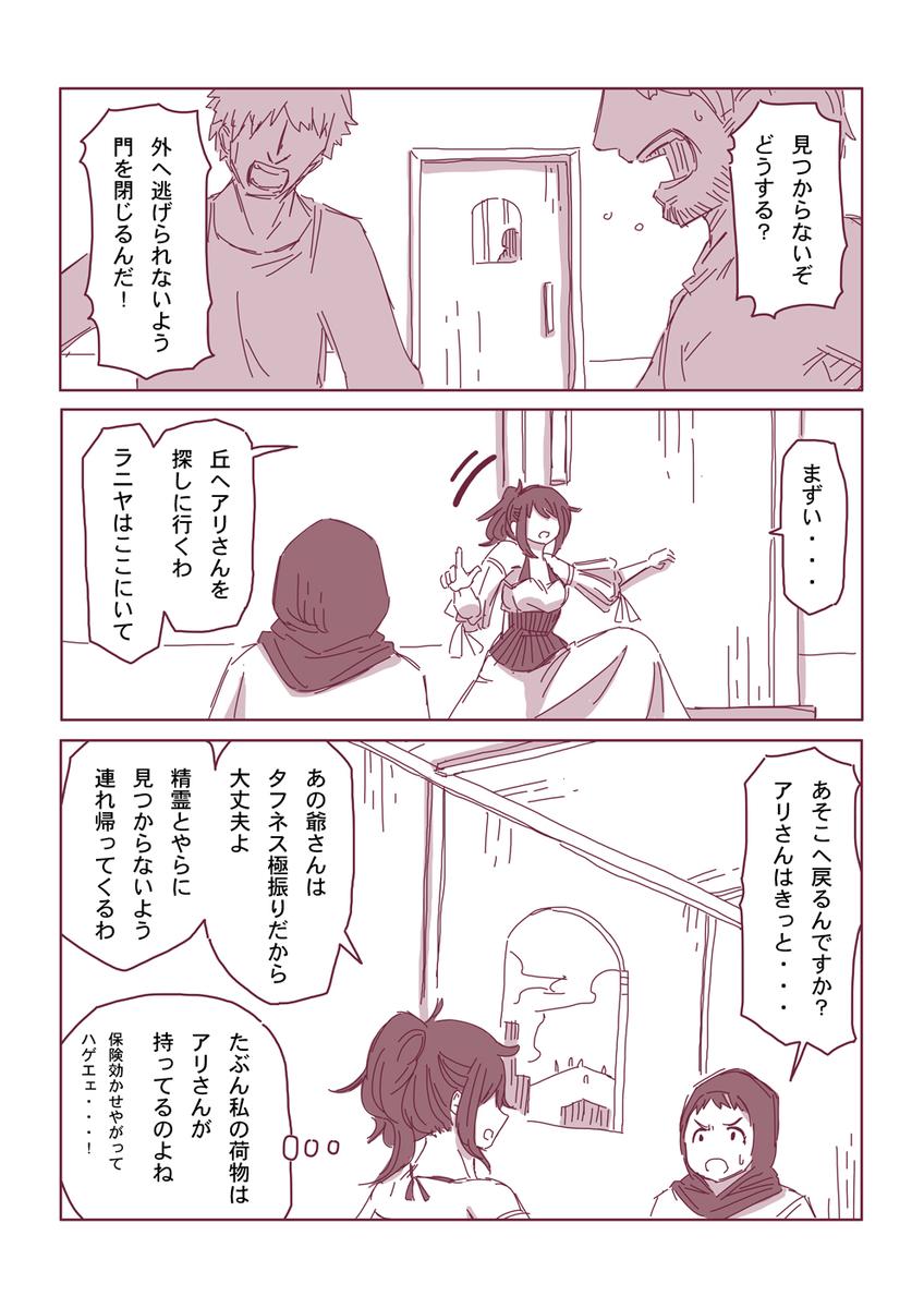 然る放浪者の夜話 #9 無知(2-3)