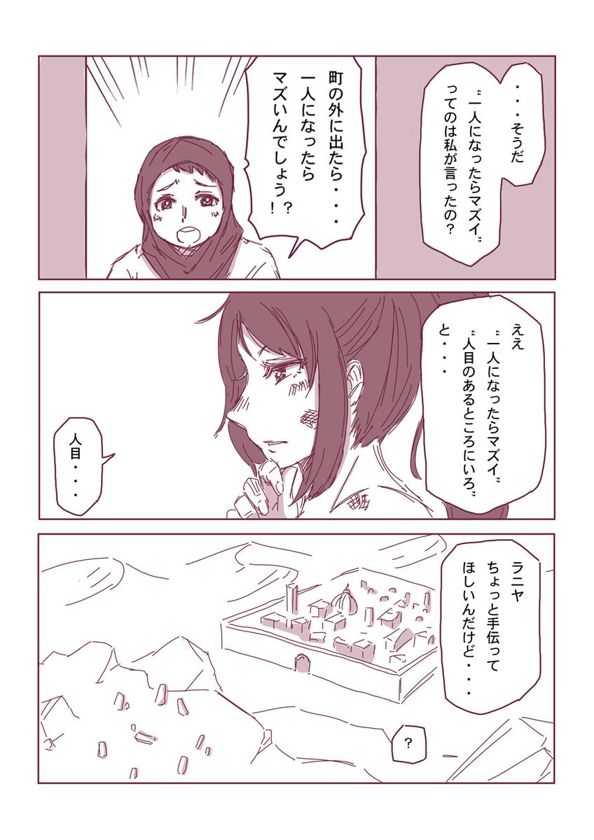 然る放浪者の夜話 #9 無知(2-4)